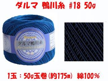 ダルマ 鴨川糸 18番 50g col.3