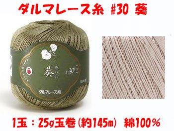 ダルマレース糸 30番 葵 col.3 1箱(3玉入x25g)