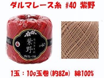 ダルマレース糸 40番 紫野 col.17 1箱(3玉入x10g)