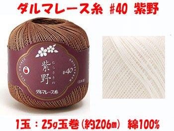 ダルマレース糸 40番 紫野 col.2 1箱(3玉入x25g)