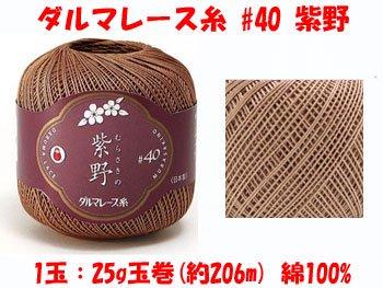 ダルマレース糸 40番 紫野 col.17 1箱(3玉入x25g)