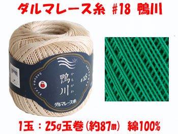 ■廃番■ ダルマレース糸 18番 鴨川 col.4 1箱(3玉入x25g)