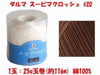 ■廃番■ ダルマ スーピマクロッシェ 20番 col.22 1箱(3玉入x25g)