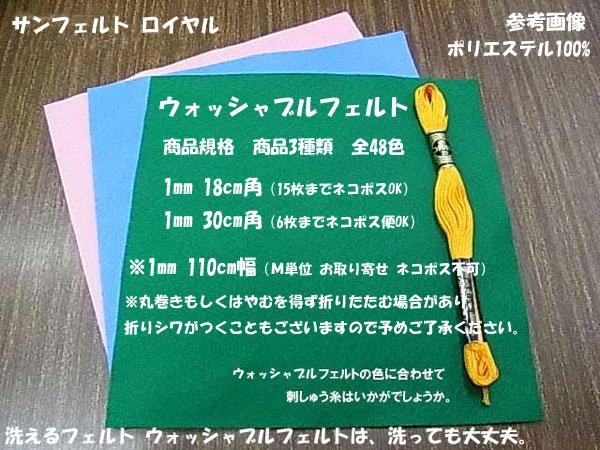 ウォッシャブルフェルト 【参考画像2】