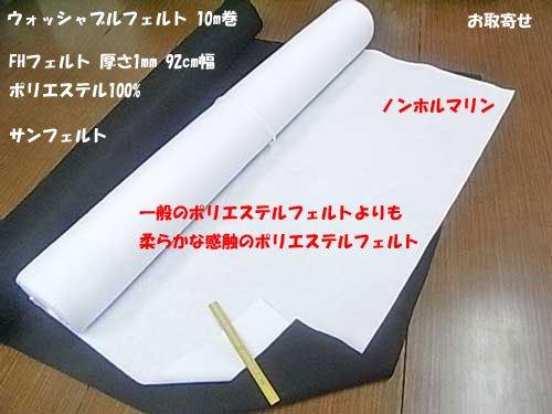 ウォッシャブルフェルト FHフェルト 1反 92cm幅x10m巻 【参考画像1】