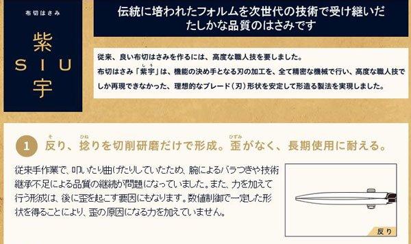 ■廃番■ クロバー 布切はさみ 紫宇 24cm 36-283 【参考画像3】