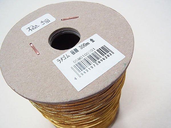 ラメゴム 極細 ゴールド 金 直径約0.9mm 大巻・ボビン巻 300m乱 【参考画像5】