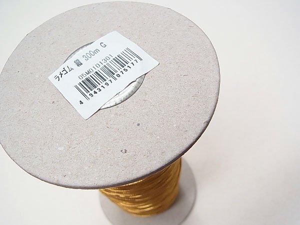 ラメゴム 細 ゴールド 金 直径約1mm 大巻・ボビン巻 300m乱 【参考画像5】