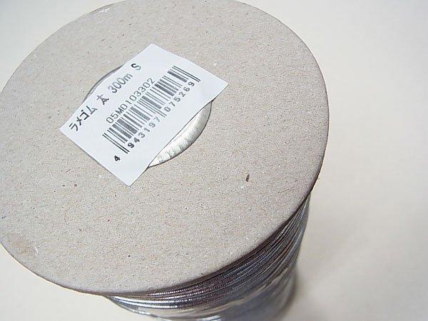ラメゴム 太 シルバー 銀 直径約1.5mm 大巻・ボビン巻 300m乱 【参考画像5】
