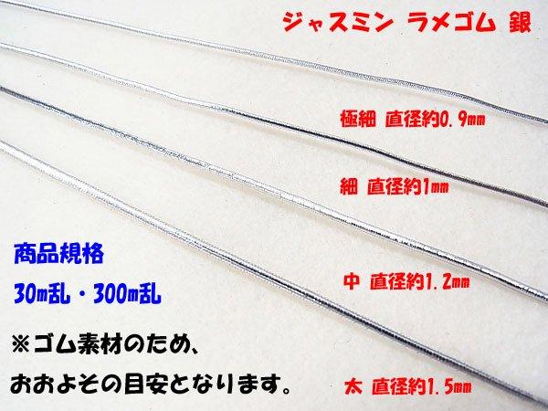 ラメゴム 太 シルバー 銀 直径約1.5mm 大巻・ボビン巻 300m乱 【参考画像6】