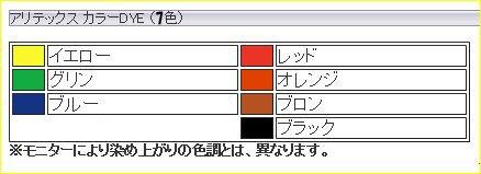 アリテックス カラーダイ イエロー 布用染色ペン 【参考画像1】