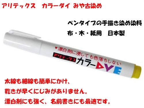 アリテックス カラーダイ イエロー 布用染色ペン 【参考画像2】