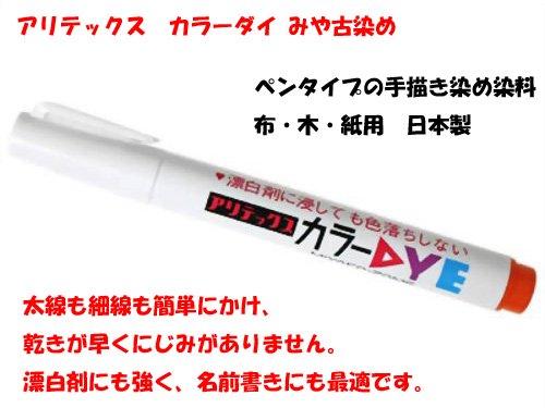 アリテックス カラーダイ オレンジ 布用染色ペン 【参考画像2】