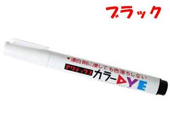 アリテックス カラーダイ ブラック 布用染色ペン