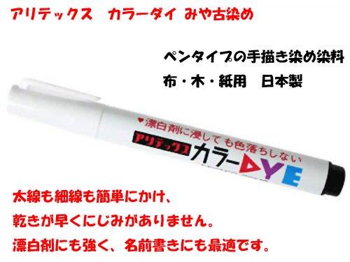 アリテックス カラーダイ ブラック 布用染色ペン 【参考画像2】