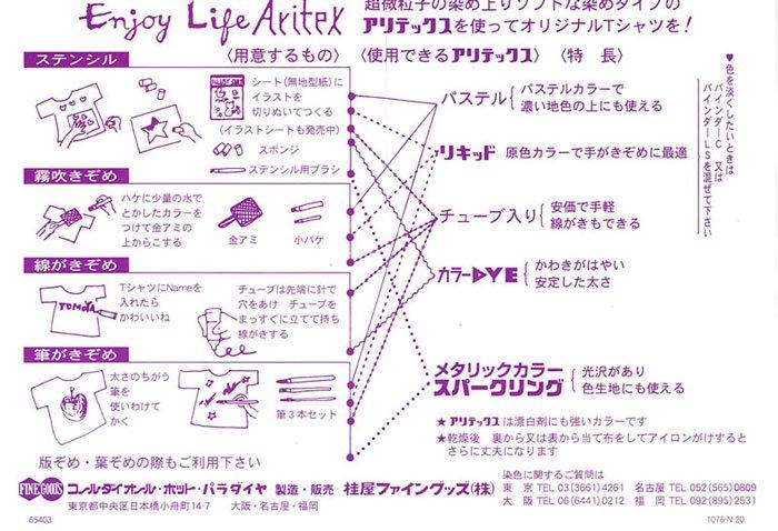 アリテックス カラーダイ ブラック 布用染色ペン 【参考画像3】