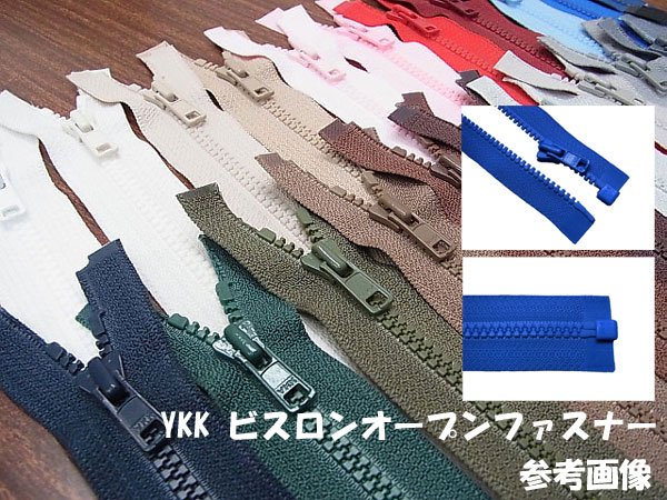 YKK ビスロンオープンファスナー 50cm 【参考画像2】