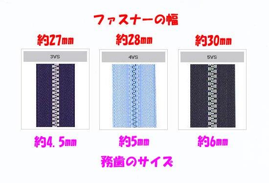 YKK ビスロンオープンファスナー 50cm 【参考画像6】
