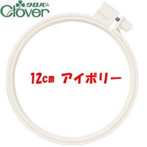 クロバー カラフル刺しゅう枠 12cm アイボリー 57-262