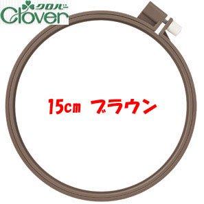 クロバー カラフル刺しゅう枠 15cm ブラウン 57-264