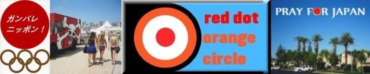 カレッジ物やアメリカン メジャースポーツのセレクトショップ  ● red dot orange circle ○