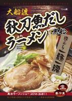 大船渡黒船秋刀魚だしラーメン(冷凍)
