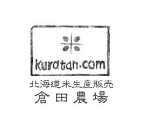 netshop@北海道米生産販売「倉田農場」
