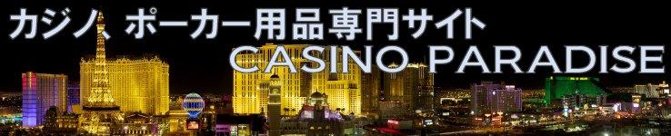 カジノ、ポーカー用品専門サイト CASINO PARADISE(カジノパラダイス)