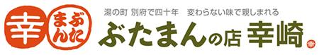 ぶたまんの店 幸崎 - 湯の町別府で40年、変わらない味で親しまれてきた豚まん
