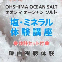 【体験セット付】塩・ミネラル体験講座(録画視聴体験)