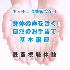 キッチンは薬箱Vol.1「身体の声をきく」自然のお手当て基本講座(録画体験視聴)