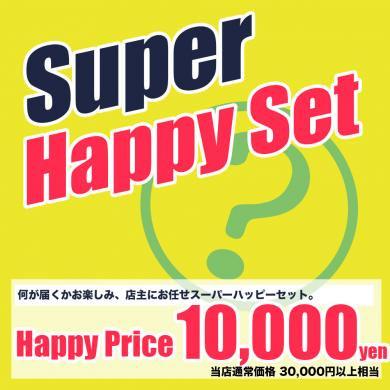 お正月セール SUPER Happy Set  / 店主チョイスのオススメセット 送料無料 数量限定 1/9 まで