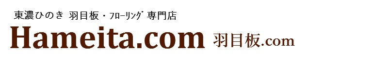 【東濃ひのき羽目板、フローリングのネットショップ】羽目板.com