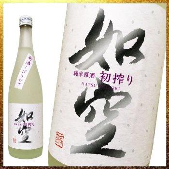 如空 純米原酒 初しぼり 720MLの購入ページへ