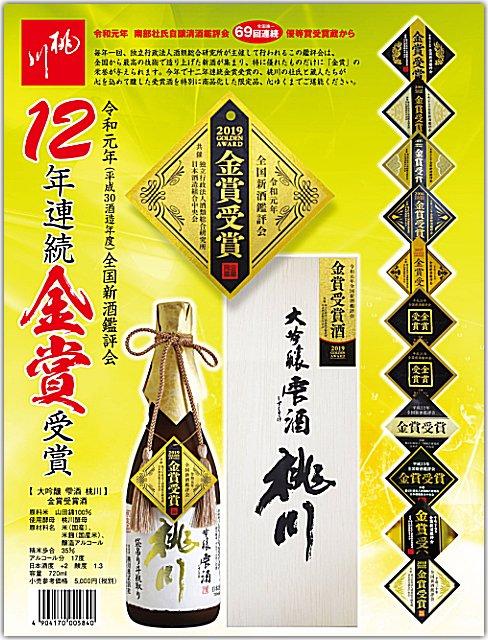 桃川 大吟醸0 金賞受賞酒 720mlの購入ページへ