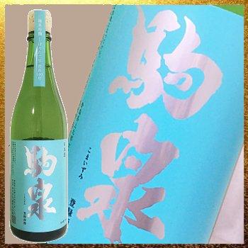 駒泉 純米吟醸60 しぼりたて生酒 720mlの購入ページへ