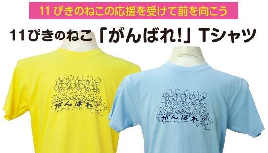 11ぴきのねこラベル がんばれTシャツ の購入ページへ