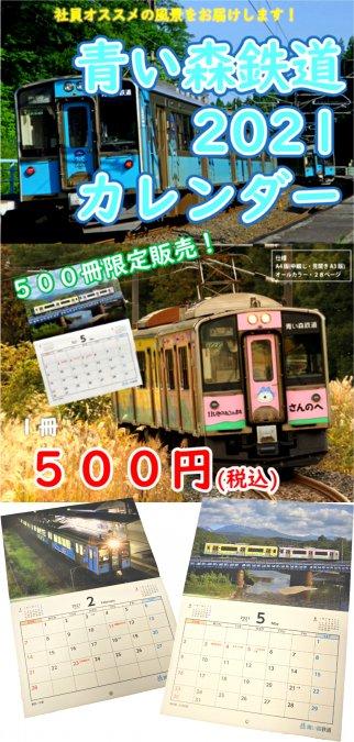 青い森鉄道カレンダー2021年購入ページ