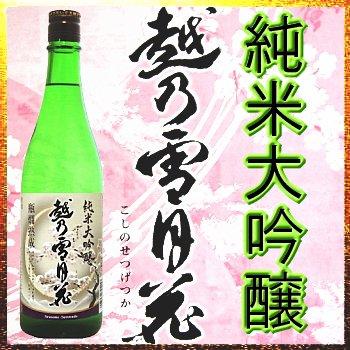越乃雪月花 純米大吟醸酒 販売店限定 クリックで購入ページへ