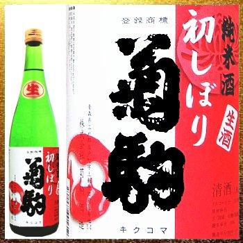 菊駒 初しぼり 純米生原酒 720ml購入ページへ