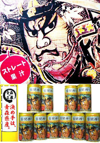 JAアオレン・果汁100%りんごジュース