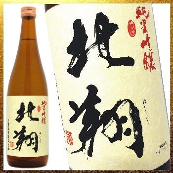 北翔 純米吟醸酒 販売店限定 クリックで購入ページへ