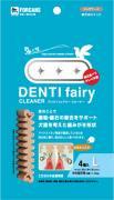 犬用歯磨き 「デンティフェアリー L(4個入)」 愛犬の歯垢・歯石を正しく除去!
