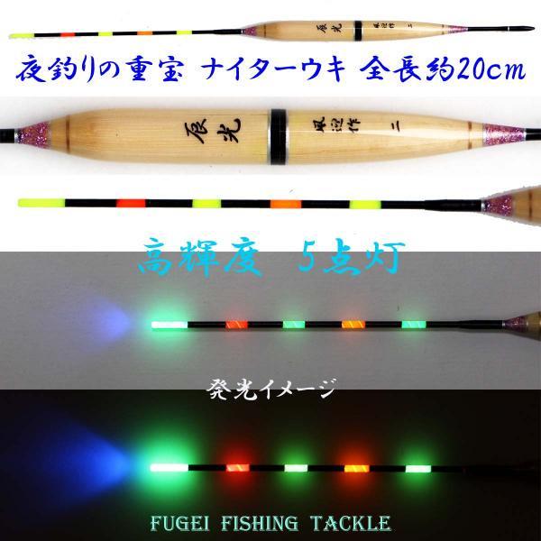 3色5点灯 浅ダナ釣り用 かや 電気浮子( 電気ウキ ナイターウキ ) 辰光2号 全長 20cmの1本 【11shinko20】