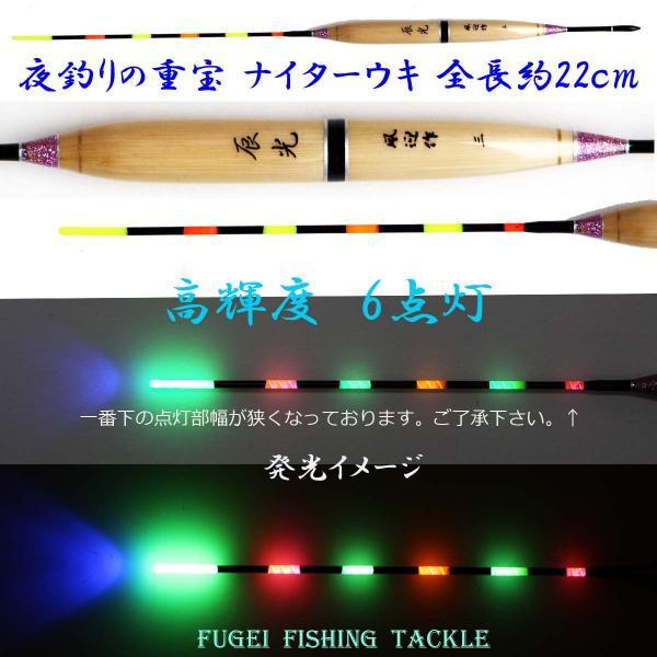 3色6点灯 浅ダナ釣り用 かや 電気浮子( 電気ウキ ナイターウキ ) 辰光3号 全長 22cmの1本 【11shinko22】