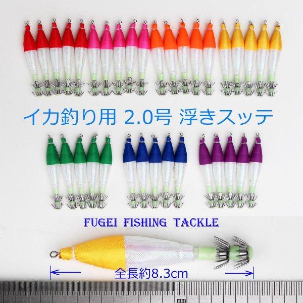 夜光 2.0号 (約8cm)浮きスッテ 7色35本 セット【20sute20HH35】 イカ釣り エギング 仕掛け