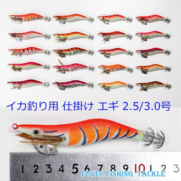 夜光 エギ 20本 セット ピンク・オレンジ系 イカ釣り エギング  仕掛け 2.5/3.0号 【20egi2530hPK20】