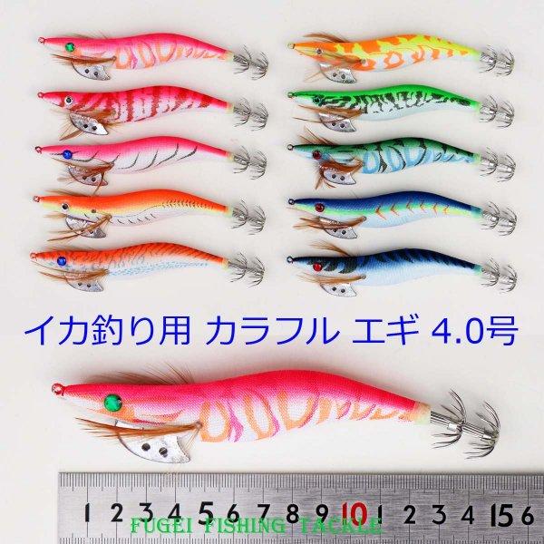 NEW 4.0号 エギ 10カラー 10本 セット イカ釣り エギング 仕掛け 数量限定 【20egi40h10Q】