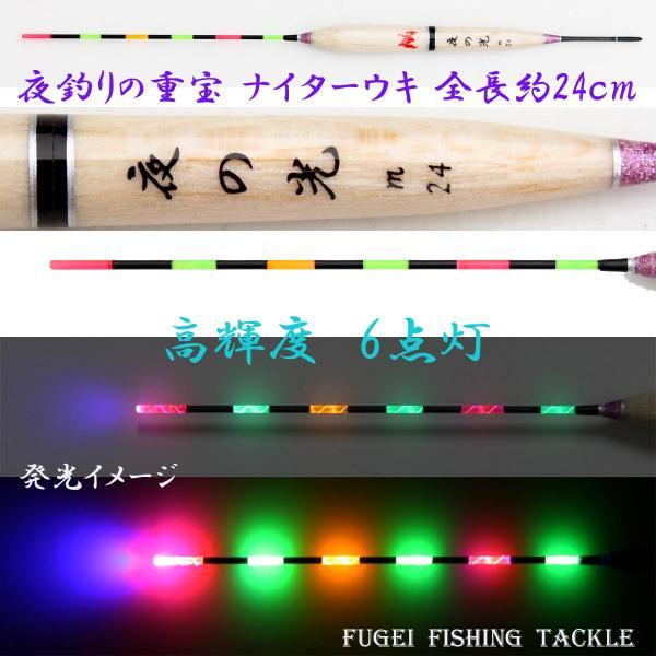 わけあり 赤/緑/オレンジ 3色6点灯 電気ウキ( 電子ウキ・ナイターウキ ) 夜の光 全長24cmの1本 11YNHm24RGO 電気…