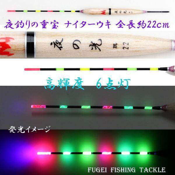 わけあり 赤/緑/黄色 3色6点灯 電気ウキ( 電子ウキ・ナイターウキ )夜の光 全長22cmの1本 11YNHm22RGY 電気…